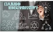 OA办公系统如何实现费控管理?