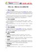 《手机OA、移动OA办公系统介绍》.pdf文档全...
