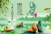 粽飘香端午节海报设计psd素材;
