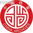《中国档案行业徽标管理办法》