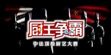 《九阳沸腾压力煲·厨王争霸》即将登陆cctv2