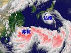 【双台风夏浪娜基莉最新消息】2014双台风夏...