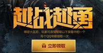 CF越战越勇活动网址游戏3局奖励获取详解_游...
