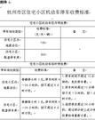 杭州市人民政府办公厅转发市物价局关于进一步...