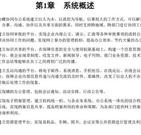 金蝶OA协同办公系统用户使用手册(pdf 188页...