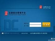 【北唐OA协同办公管理软件成为企业强大的生...