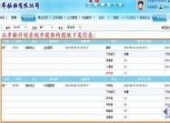 万户OA办公系统集成能力强大_企业资讯新闻_...