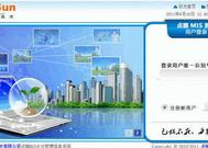 点晴OA办公系统V6.1.3 免费版大图预览_点晴...