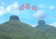 【原创】小重山 * 赏塞北小江南(游吉林奶头山)(两首) - 墨飘香 - baihuazhiwai的博客