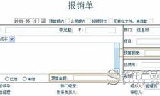 华天动力OA系统成功案例_软件产品网