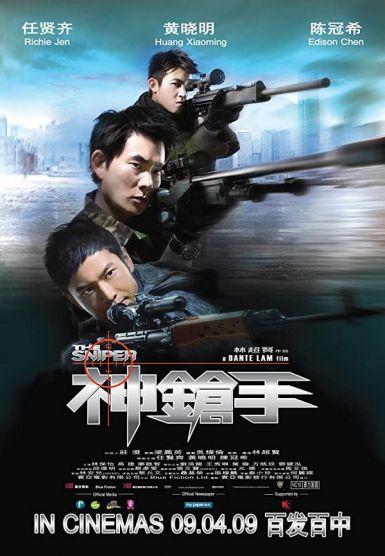2009陈冠希黄晓明《神枪手》BD720P.国粤双语.中字